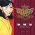 Vivian Lai - Zhen Jin Dian - Vivian Lai
