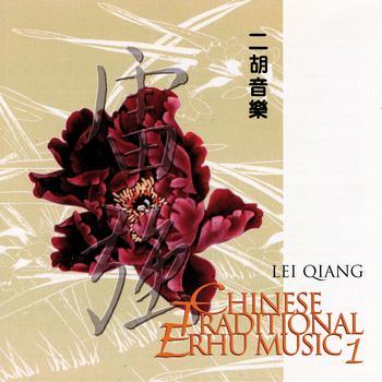 Lei Qiang - Chinese Traditional Erhu Music 1
