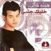 Haytham Shaker - Khaleek Gambi