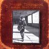 George Thorogood - Rockin' My Life Away