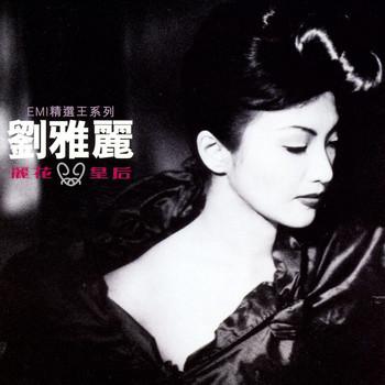 Alice Lau - Emi Jing Xuan Wang : Li Hua Huang Hou Liu Ya Li