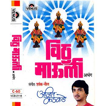 Ajit Kadkade - Vithu Maauli (Marathi Abhang)