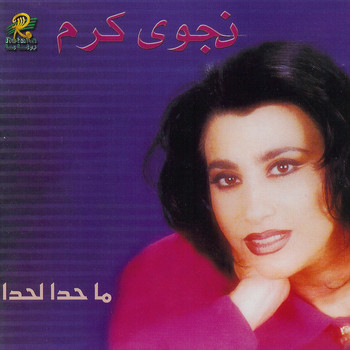 Najwa Karam - Ma Hada La Hada