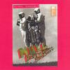 Mull Historical Society - Animal Cannabus - Single