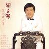 Michael Kwan - Back To Black Series - Ying Xiong Chu Shao Nian