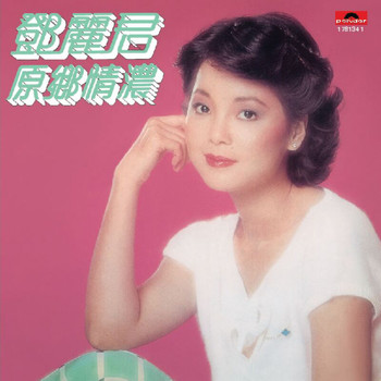 Teresa Teng - Back To Black Series - Yuan Xiang Qing Nong