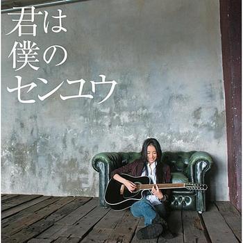 Love - Kimi Wa Boku No Senyu