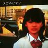 Shinsei Kamattechan - Sunset Piano