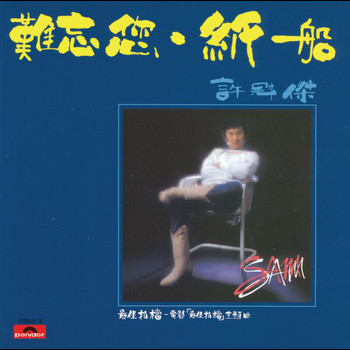 Sam Hui - Back To Black Series - Nan Wng Nin.Zhi Chuan