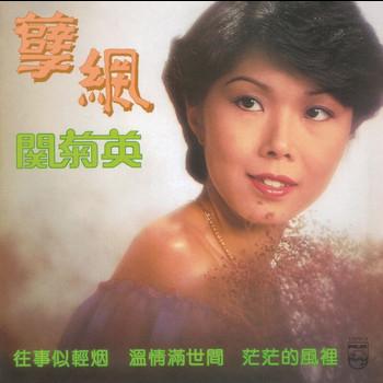 Susanna Kwan - Back To Black Series - Nie Wang