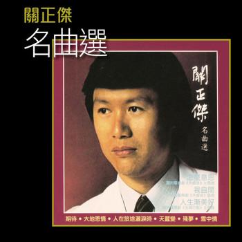 Michael Kwan - K2HD Ming Qu Xuan