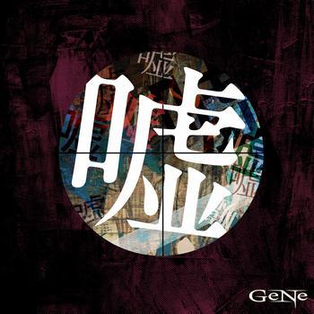 Gene - uso