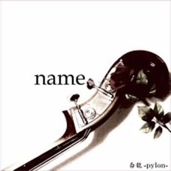 Pylon - name