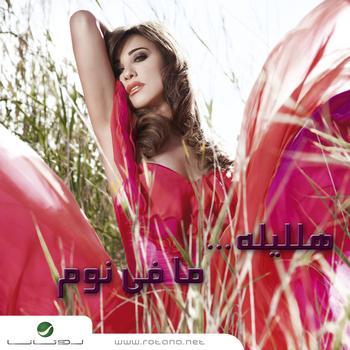 Najwa Karam - Halayla Mafi Noum