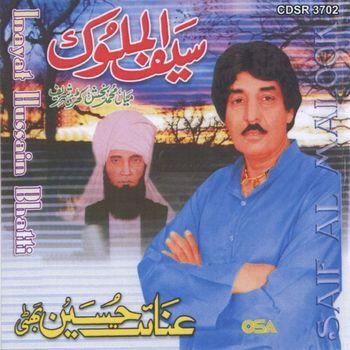 Inayat Hussain Bhatti - Saif Ul Malook Pt. 2