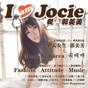 Jocie Guo Mei Mei - I Am Jocie
