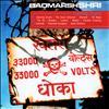 Badmarsh & Shri - Dancing Drums