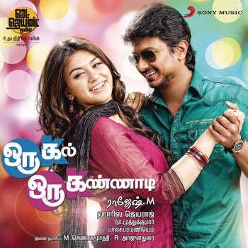 Harris Jayaraj - Oru Kal Oru Kannadi (Original Motion Picture Soundtrack)
