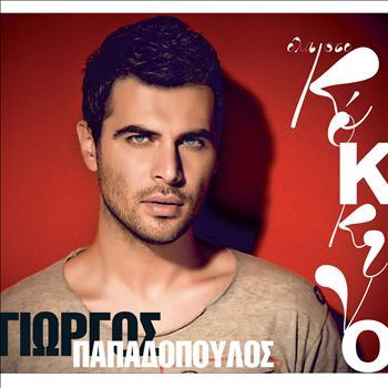 Giorgos Papadopoulos - Ola Sto Kokkino