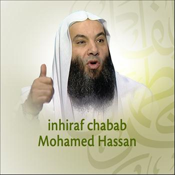 Mohamed Hassan - Inhiraf chabab (Quran - Coran - Islam - Discours - Dourous)