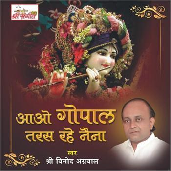 Vinod Aggarwal - Aao Gopal Taras Rahe Naina