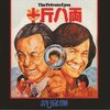 Sam Hui - The Private Eyes Ban Jin Ba Liang