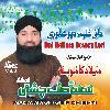 Muhammad Asif Chishti - Dai Halima Dewey Lori Vol. 3 - Islamic Naats