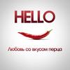 Hello - Любовь cо Вкусом Перца