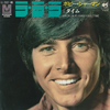 Bobby Sherman - La La La (If I Had You) / Time