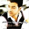 Haytham Shaker - Jdid Alya