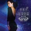 Teresa Teng - Deng Li Jun Cui Can Dong Ying Yuan Yin Ji