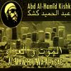Abd Al-Hamîd Kishk - Al Mawtou Wa Al Âsae
