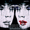 Reflex - Воспоминания о будущем