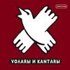 Revolver - Волары и кантары ( Volares & Cantares)