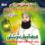 - Sada Nabi Noor Eh, Vol. 6 - Islamic Naats