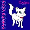 Alison Valentine - Curious (Shinichi Osawa Remix)