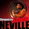 Aaron Neville - Лучший из Aaron Neville