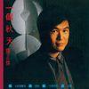 Michael Kwan - Yi Ge Qiu Tian