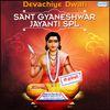 Ajit Kadkade - Devachiye Dwari - Sant Gyaneshwar Jayanti Spl