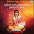 - Devachiye Dwari - Sant Gyaneshwar Jayanti Spl