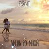 Roni - Only with Me