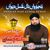 - Hanjuan Naal Gussal Dewan Vol. 4 - Islamic Naats