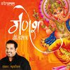 Shankar Mahadevan - Ganesh Beej Mantra - Single