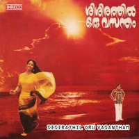 K. J. Yesudas Oru Gaanam - Synchronisation License
