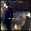 Jacky Cheung - Yong Yu Sheng Qu Ai