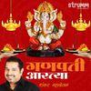 Shankar Mahadevan - Ganapati Aartya