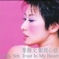 Sally Yeh - Trust In My Heart