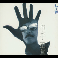 George Lam - Clap With Single Hand