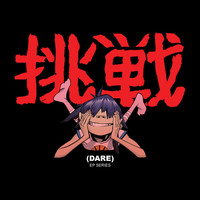 Gorillaz - DARE (Explicit)