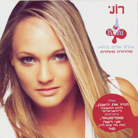 Roni - A Whole World Out There / Olam Shalem Bachutz